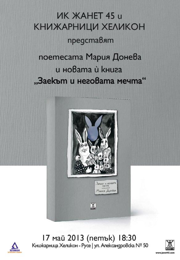 Plakat 3.p3.p1.p1.p1.pdf.r72