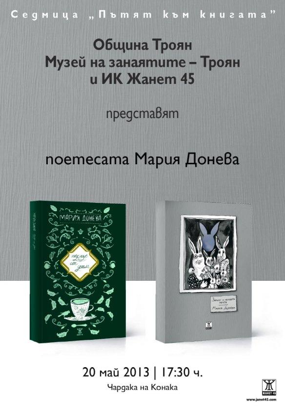 Plakat Doneva.p1.pdf.r72 (1)