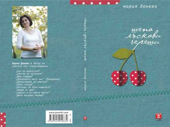 Maria Doneva full cover R (1)