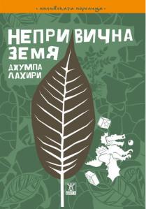 neprivichna-zemya