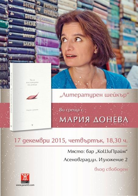 Maria Doneva Dujda Asenovgrad