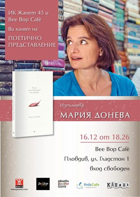 Maria Doneva Dujda BeeBop