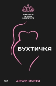 Buhtichka-cover