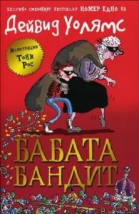 babata_bandit_hrm_1