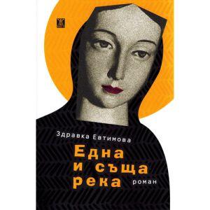 big-edna_i_sashta_reka