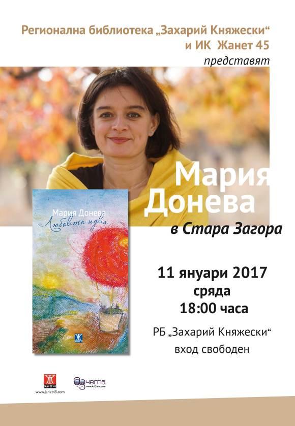 maria-doneva-liubovta-idva-poster