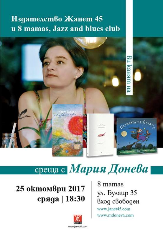 plakat8mamas2510