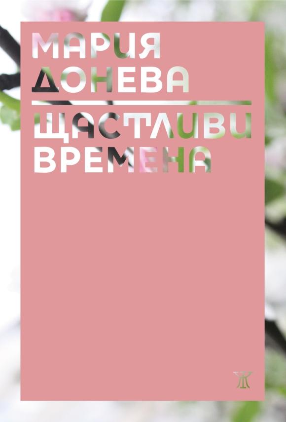 Maria Doneva 4