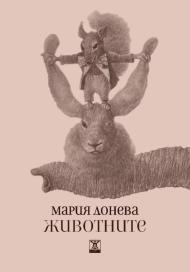 maria-doneva-animals