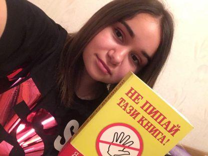 Мария Стойчева